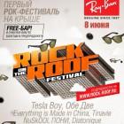Фестиваль ROCK on the Roof на крыше центра дизайна «Artplay на Яузе»